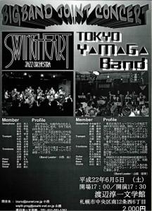 Swing Heart  - TOKYO YAMAGA Band Joint Concert