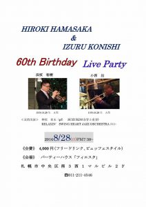 20160828_izuru-konishi_60th_birthday_party